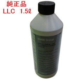 BMW 純正品 LLC ロングライフクーラント 冷却水 ラジエター液 アンチフリーズクーラント(1.5L)83192211194
