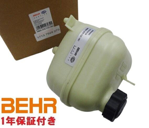 【1年保証付き】BMW ミニ MINI R52 R53/BEHR製 エクスパンションタンク ラジエーターサブタンク リザーブタンク リザーバータンク新品(17137529273)