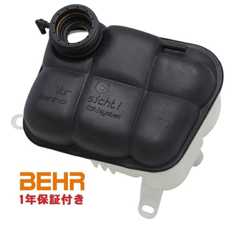 【代引き出荷可能!安心1年保証】BEHR HELLA製 ラジエーターサブタンク/エキスパンションタンク/リザーブタンク新品 (1405001749) ベンツ W140 Sクラス