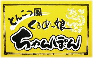 ちゃんぽん 4食入 【送料無料】 九州の味