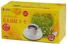 【ゼンヤクノー】 たんぽぽコーヒー・カップ用 (2g×20包)×2個セット【沖縄・別送料】 【05P03Dec16】
