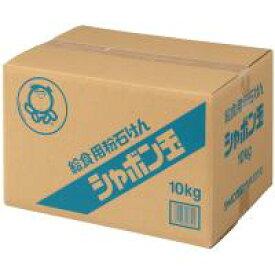 【シャボン玉本舗】 給食用粉石けん業務用 10kg【05P03Dec16】