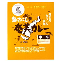 奄美カレー 中辛 200g【井上スパイス】【05P03Dec16】