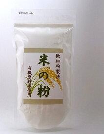 米の粉(微細粉製法)250g×4個セット【沖縄・別送料】【株式会社穀の蔵】【05P03Dec16】