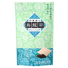 【プレス・オ−ルタ−ナティブ】 林農園の烏龍茶(1L用ティーバッグ)  〔5g×12〕【05P03Dec16】