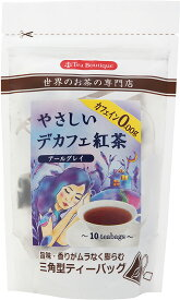 【日本緑茶センター】やさしいデカフェ紅茶 アールグレイ 12g(1.2g×10袋)TB【05P03Dec16】