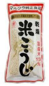 乾燥米こうじ・国産有機米使用 500g【マルクラ】【05P03Dec16】