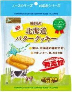 純国産北海道バタークッキー〔2枚×5包〕【ノースカラーズ】【05P03Dec16】