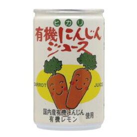有機にんじんジュース 160g×6本セット【光食品株式会社】【05P03Dec16】