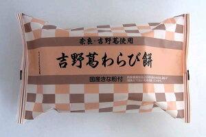 吉野葛わらび餅(きな粉付)〔140g×2個入り〕×4袋セット【フルーツバスケット】