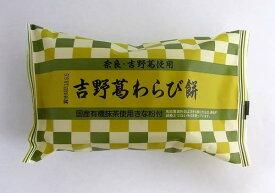 吉野葛わらび餅(抹茶きな粉付)〔140g×2個入り〕×2袋セット