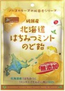 純国産北海道はちみつミントのど飴 75g【ノースカラーズ】
