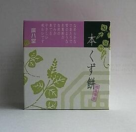 本くず餅(黒蜜・きな粉付)1個入り×2個セット【株式会社 廣八堂】