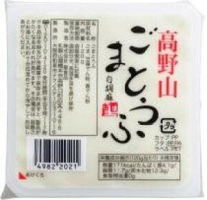 無添加胡麻豆腐 聖食品 高野山ごまとうふ・白 120g【05P03Dec16】
