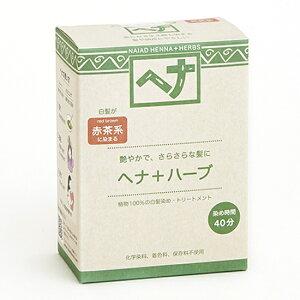 【ナイアード】 ヘナ+10種のハーブ入り 100g(オレンジ〜赤褐色)・リニューアル【05P03Dec16】