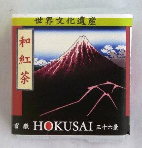 富士山ようかん 和紅茶 38g×10個セット【望月茶飴本舗】