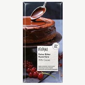 【VIVANI ( ヴィヴァーニ )】オーガニックダーク クッキングチョコレート 200g(ヴィーガン対応)(季節限定品)【05P03Dec16】