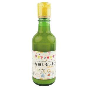 有機レモン果汁(スペイン産) 200ml×6個セット【沖縄・別送料】【ケンコーオーガニック・フーズ】【05P03Dec16】