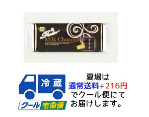 【健康フーズ】 TENDER Milk Chocolate・テンダーミルクチョコレート 80g×10個セット(冬季限定品)【05P03Dec16】