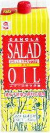 純正なたねサラダ油 1250g×2個セット【沖縄・別送料】【マクロビオティック・ムソー】【05P03Dec16】