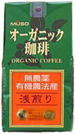 オーガニックコーヒー(浅炒り)200g【マクロビオティック・ムソー】【05P03Dec16】