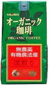 オーガニックコーヒー(深炒り)200g【マクロビオティック・ムソー】【05P03Dec16】