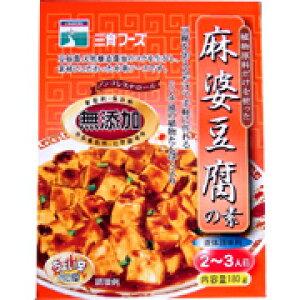 麻婆豆腐の素 180g×10個セット【沖縄・別送料】【三育フーズ】【05P03Dec16】