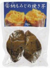 【アイリッツ】安納(あんのん)もみじの焼き芋 2本(150〜180g)【05P03Dec16】