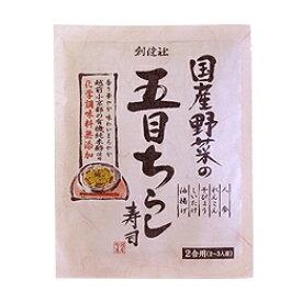 国産野菜の五目ちらし寿司 150g×8個セット【沖縄・別送料】【創健社】【05P03Dec16】