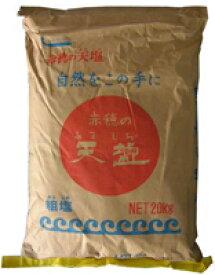 【オーサワジャパン】 赤穂の天塩(業務用) 20kg【メーカー直送・1袋送料¥756・代引き不可】【05P03Dec16】