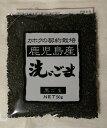 【鹿北製油】 カホクの国産洗いごま(黒)50g【05P03Dec16】