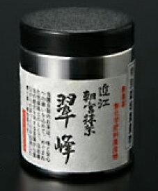 抹茶 翆峰(缶)20g×2缶セット【かたぎ古香園】【05P03Dec16】