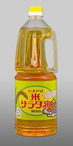 みずほ 国産・米サラダ油(ペットボトル) 1650g×2個セット(みづほ)(こめ油 米油)【沖縄・別送料】【三和油脂】【05P03Dec16】
