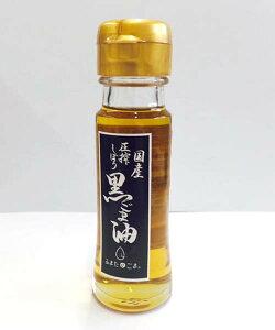 黒ごま油(小) 国産圧搾絞り 47g×2個セット【沖縄・別送料】【しも農園】