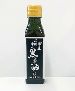 黒ごま油 国産圧搾絞り 100g×2個セット【沖縄・別送料】【 しも農園】