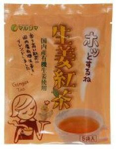 ホッとするね生姜紅茶〔5g×5〕【マルシマ】【05P03Dec16】