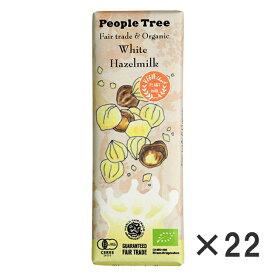 フェアトレードチョコレート オーガニック ホワイト・ヘーゼルミルク 50g×22〈箱〉【沖縄・別送料】【PeopleTree(ピープルツリー)】