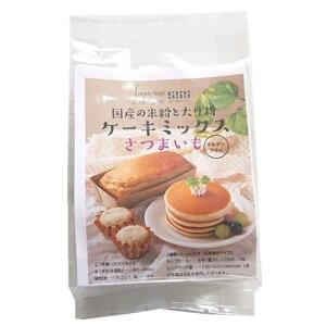 国産の米粉と大豆粉ケーキミックス さつまいも 110g×6個セット【沖縄・別送料】【げんきタウン】