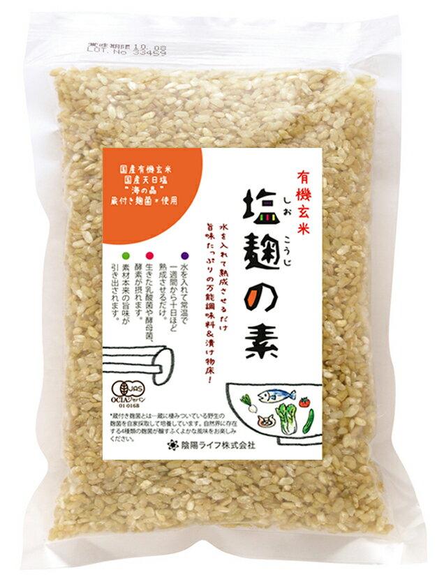 【陰陽ライフ】 有機玄米 塩麹の素 220g×2pセット【05P03Dec16】