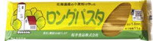 ロングパスタ(北海道産契約小麦使用) 300g×5個セット【桜井食品株式会社】【沖縄・別送料】【05P03Dec16】