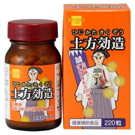 【健康フーズ】 土方効造 220粒×5個買うと1個おまけ!!《送料無料》【05P03Dec16】