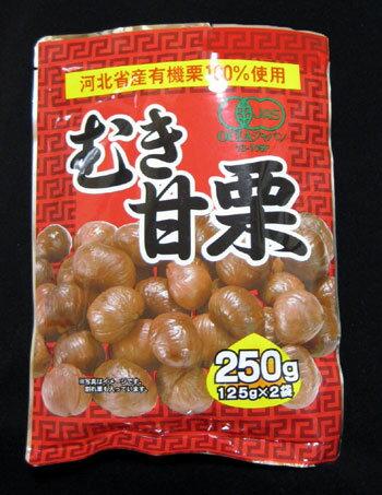有機・むき甘栗 250g×10個セット【タクマ食品】【05P03Dec16】