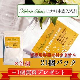 【jcool】ヒカリ水素入浴剤(水素発生入浴剤)21個セット+1個無料プレゼント(約3ヶ月分)【水素風呂】【05P03Dec16】