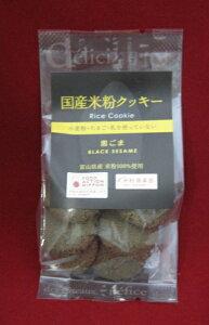 国産米粉クッキー 黒ごま 8個【南出製粉所】【05P03Dec16】