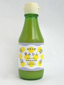 青みかんストレート果汁 150ml【無茶々園】【05P03Dec16】