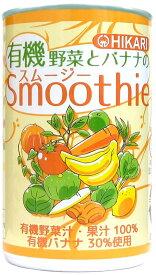 有機野菜とバナナのスムージー160g×5本セット【光食品株式会社】【05P03Dec16】