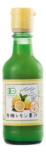 有機レモン果汁(スペイン産) 200ml【ケンコーオーガニック・フーズ】【05P03Dec16】