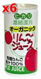 オーガニック りんごジュース 190g×6本セット【光食品株式会社】【05P03Dec16】