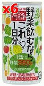 有機 野菜飲むならこれ!1日分×6本セット【光食品株式会社】【05P03Dec16】