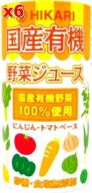 国産有機野菜ジュース〔125ml×6本〕【沖縄・別送料】【光食品株式会社】【05P03Dec16】
